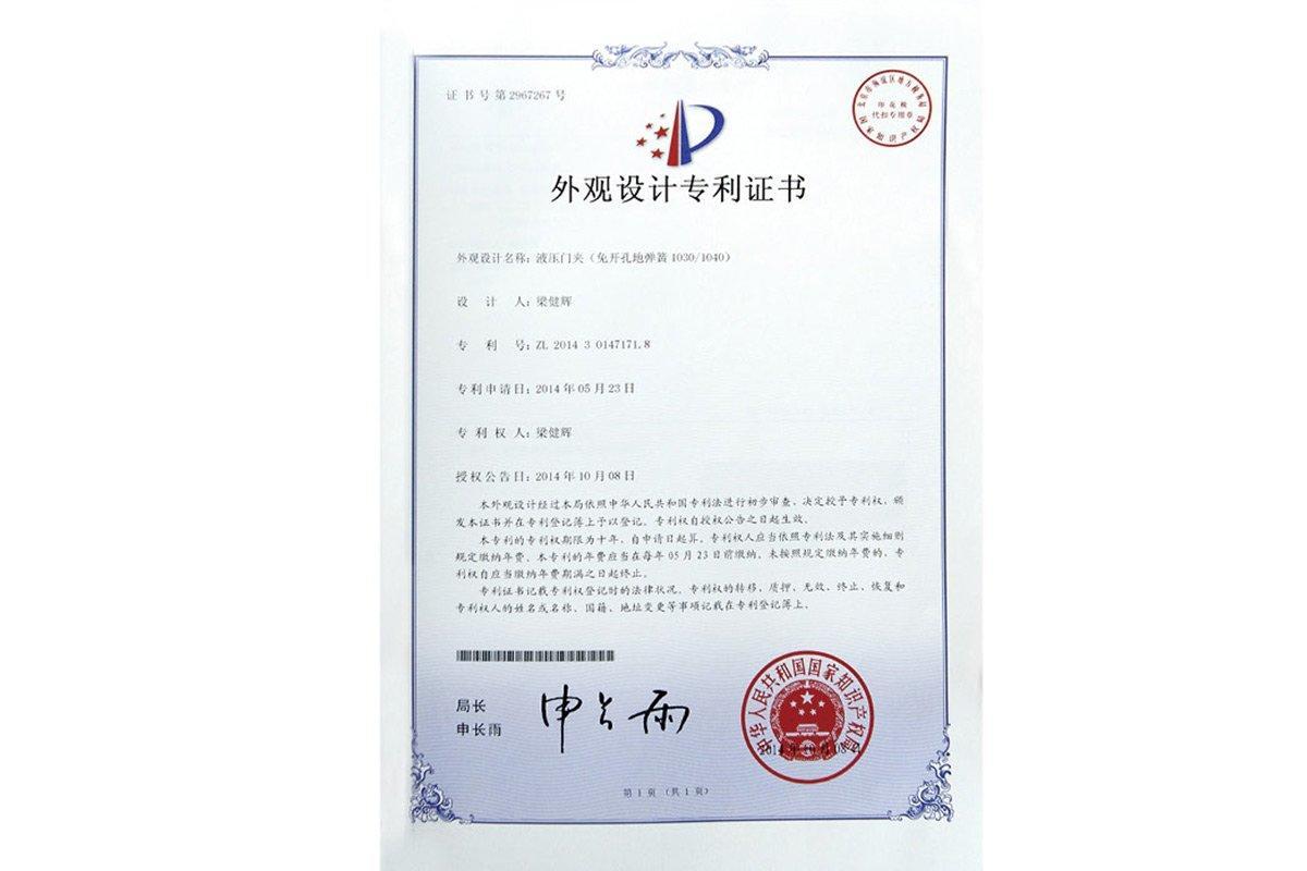 (patente hidráulica puerta abrazadera) certificado de patente de diseño
