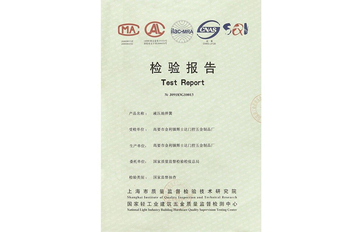 (Hydraulic spring) inspection report