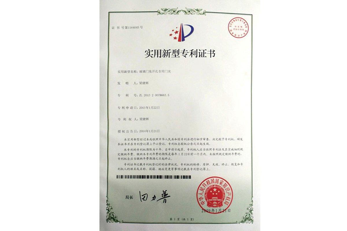 (Clip de puerta especial de vidrio puerta agujero libre) certificado de patente modelo de utilidad